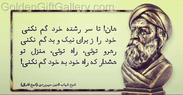 سخنان شیخ اشراق