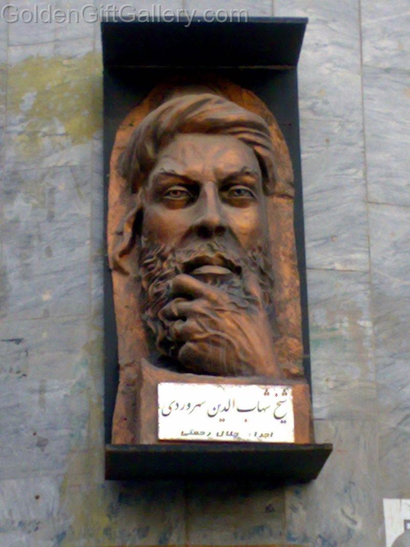 بزرگداشت شیخ اشراق